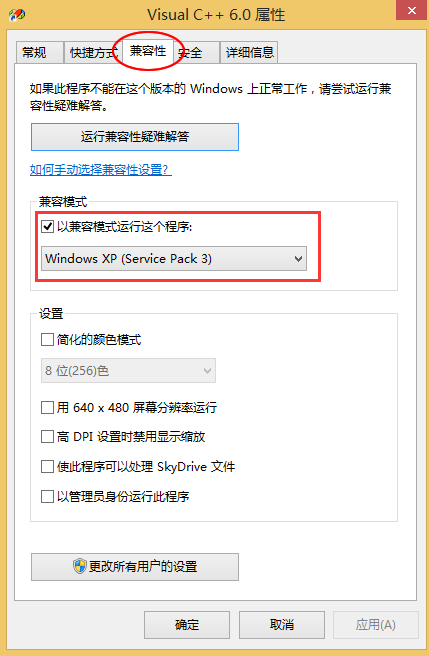 Microsoft Visual C++ 6.0【VC6.0开发工具】64+32位官方完整版插图3