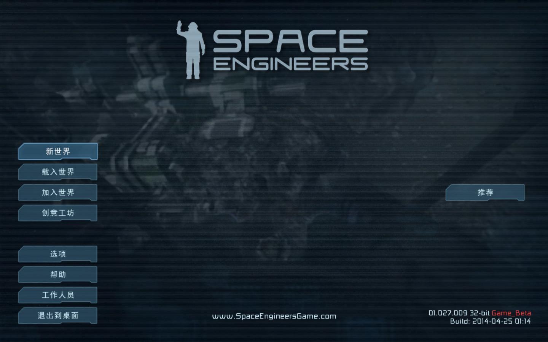 太空工程师/Space Engineers(v1.197.181)插图1