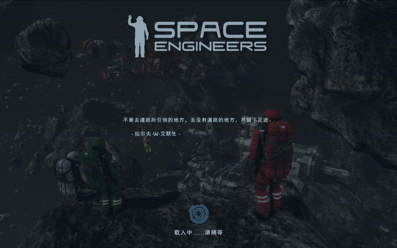 太空工程师/Space Engineers(v1.197.181)插图5