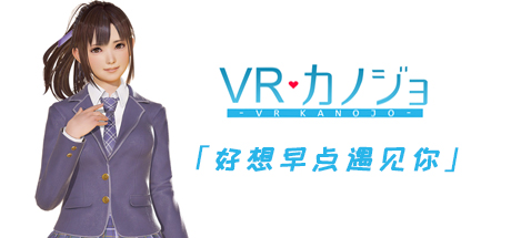 VR女友(V1.05.4.3.34353-STEAM豪华完整版-集成免VR)插图1