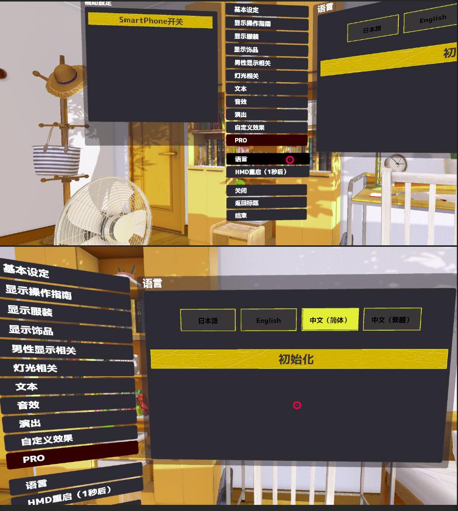 VR女友(V1.05.4.3.34353-STEAM豪华完整版-集成免VR)插图3