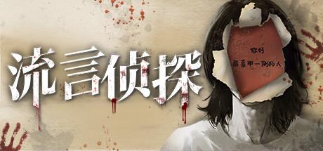 流言侦探(V20210423+中文语音)插图1
