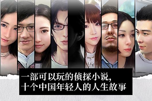 流言侦探(V20210423+中文语音)插图3