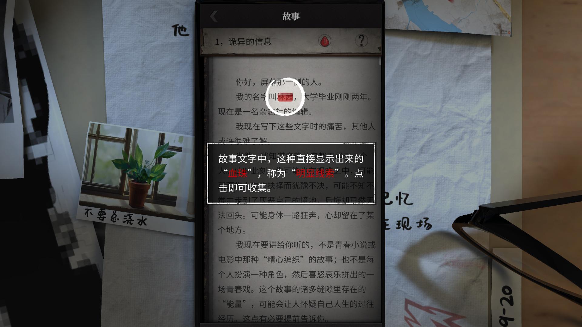 流言侦探(V20210423+中文语音)插图11