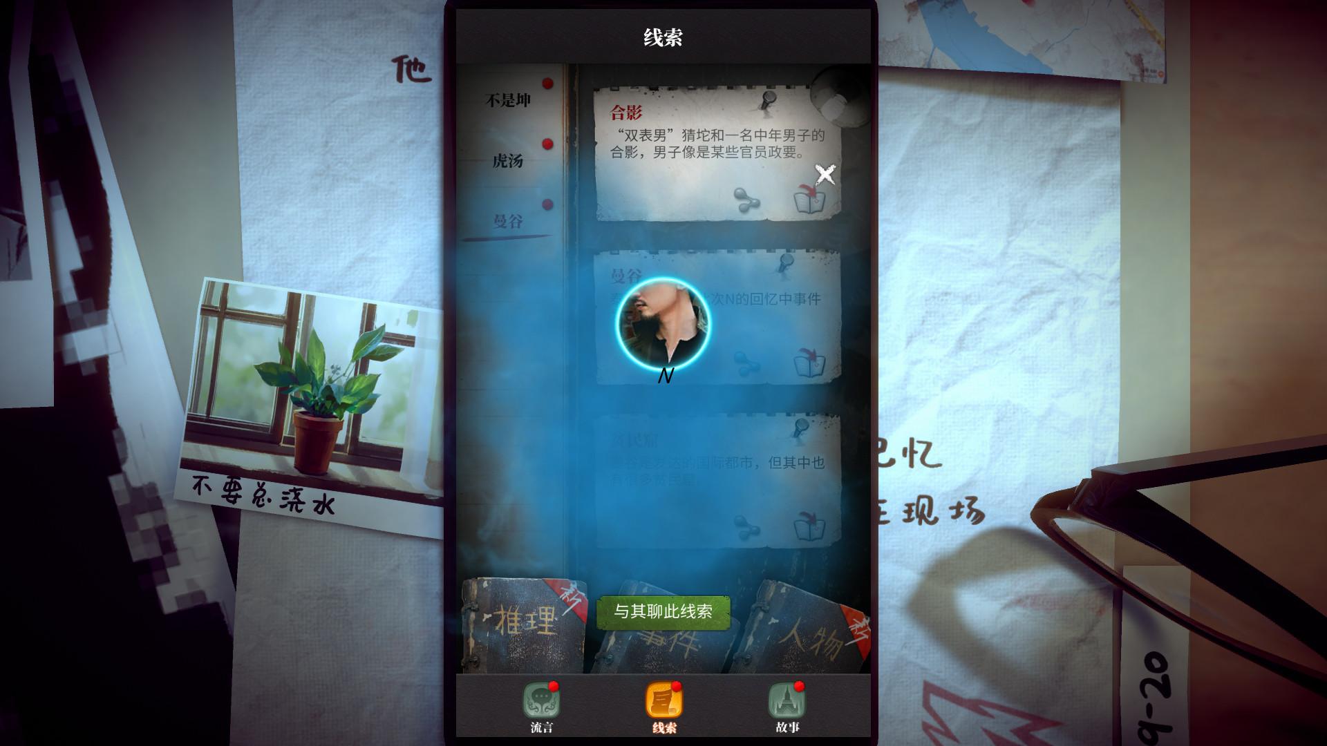 流言侦探(V20210423+中文语音)插图13