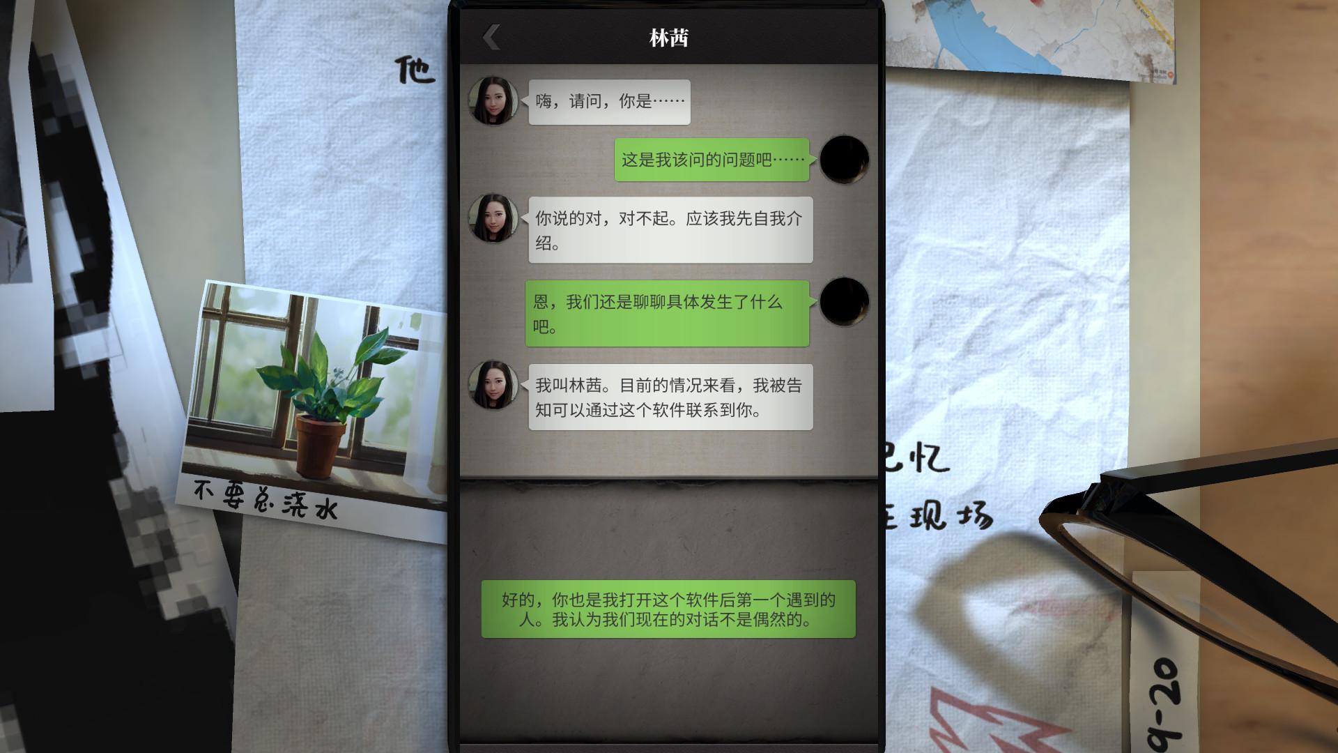 流言侦探(V20210423+中文语音)插图15