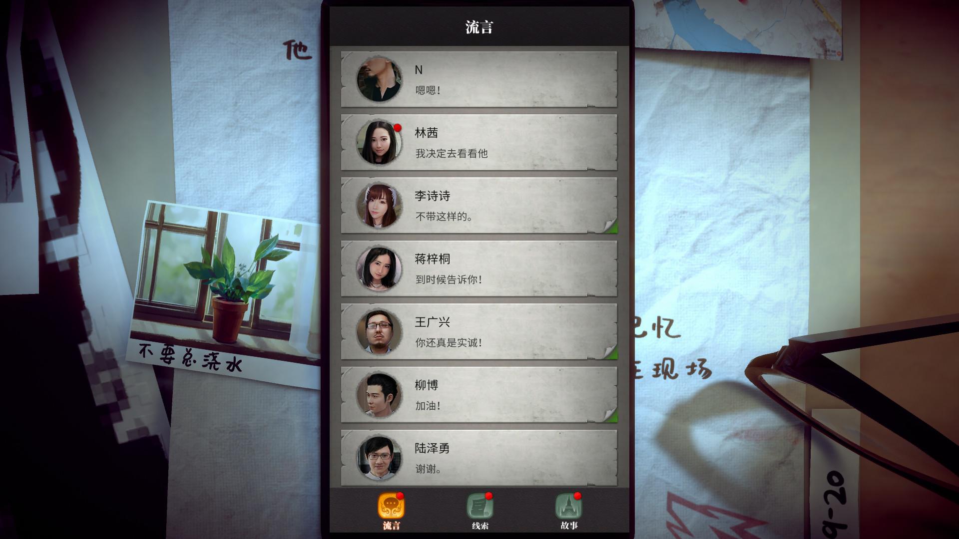 流言侦探(V20210423+中文语音)插图17
