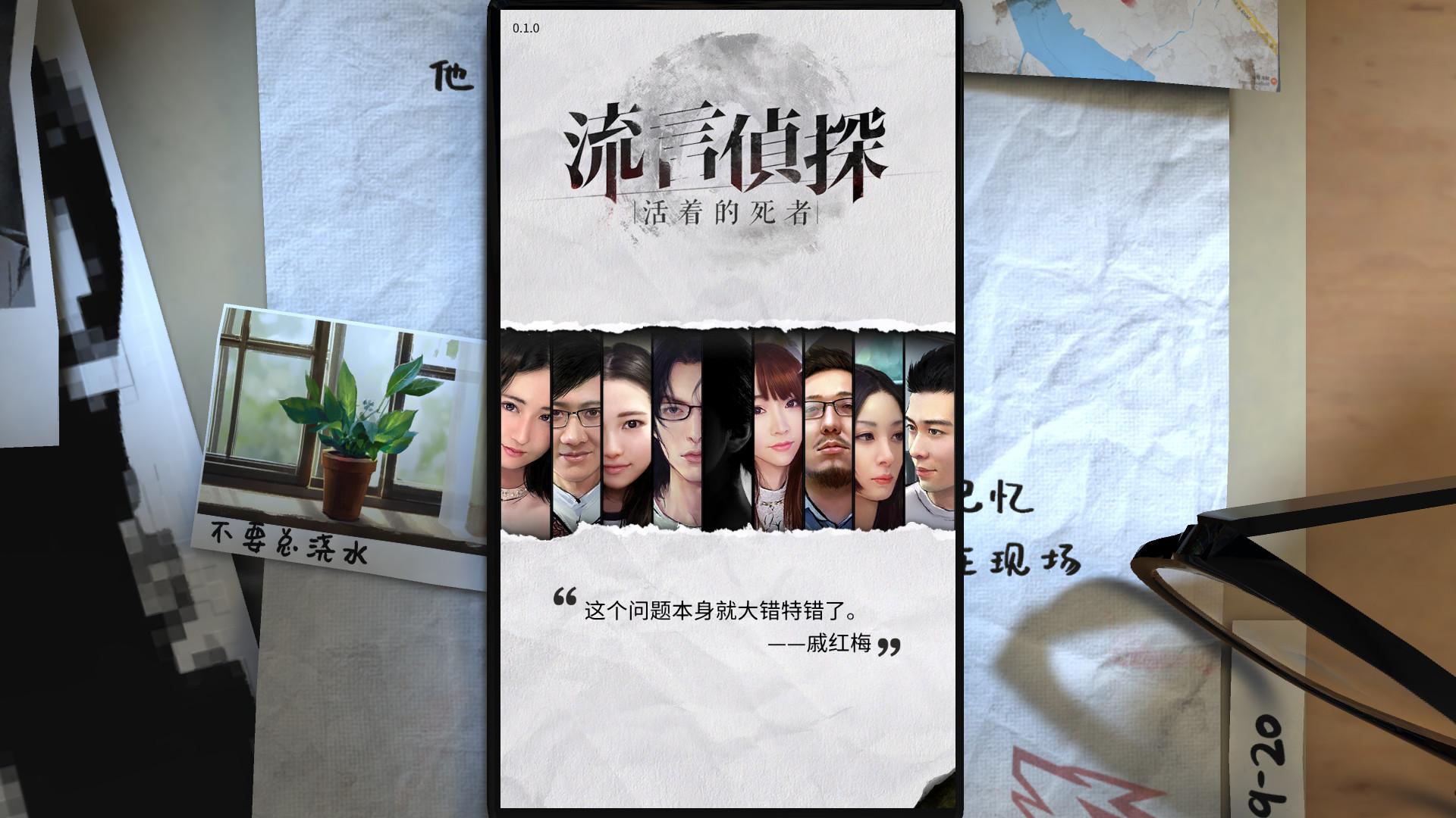 流言侦探(V20210423+中文语音)插图19