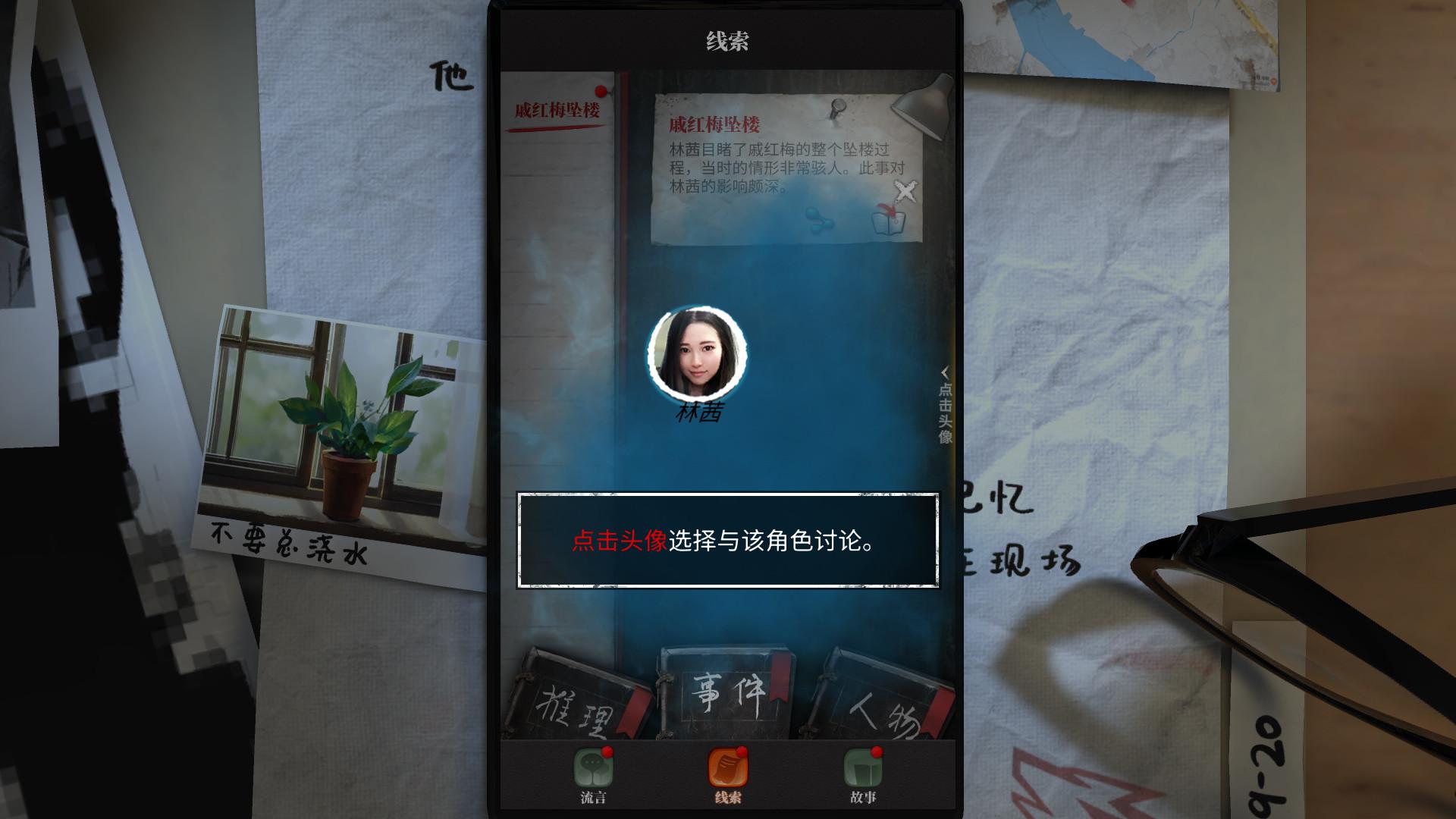 流言侦探(V20210423+中文语音)插图21