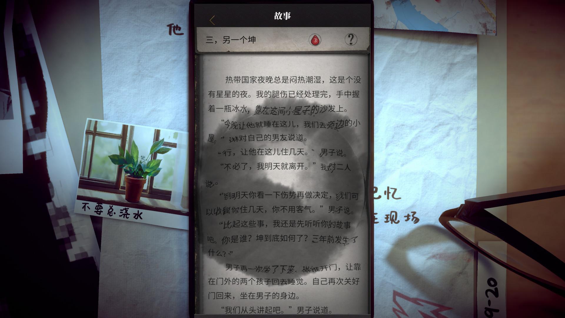 流言侦探(V20210423+中文语音)插图23