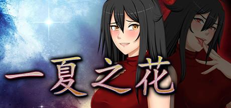阿兰萨编年史一夏之花/Fleeting Iris(V1.02)插图1