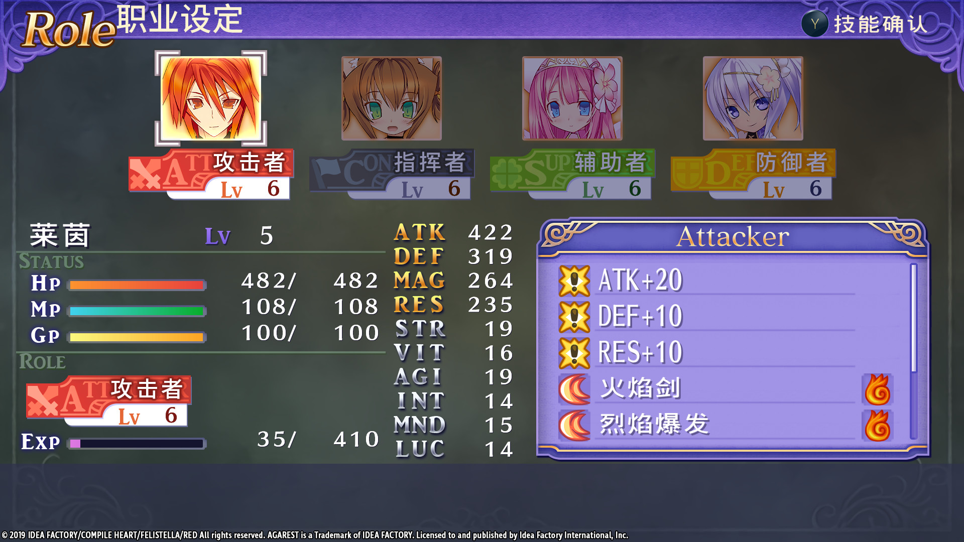 阿加雷斯特战记:甜蜜新婚/Record of Agarest War Mariage插图9