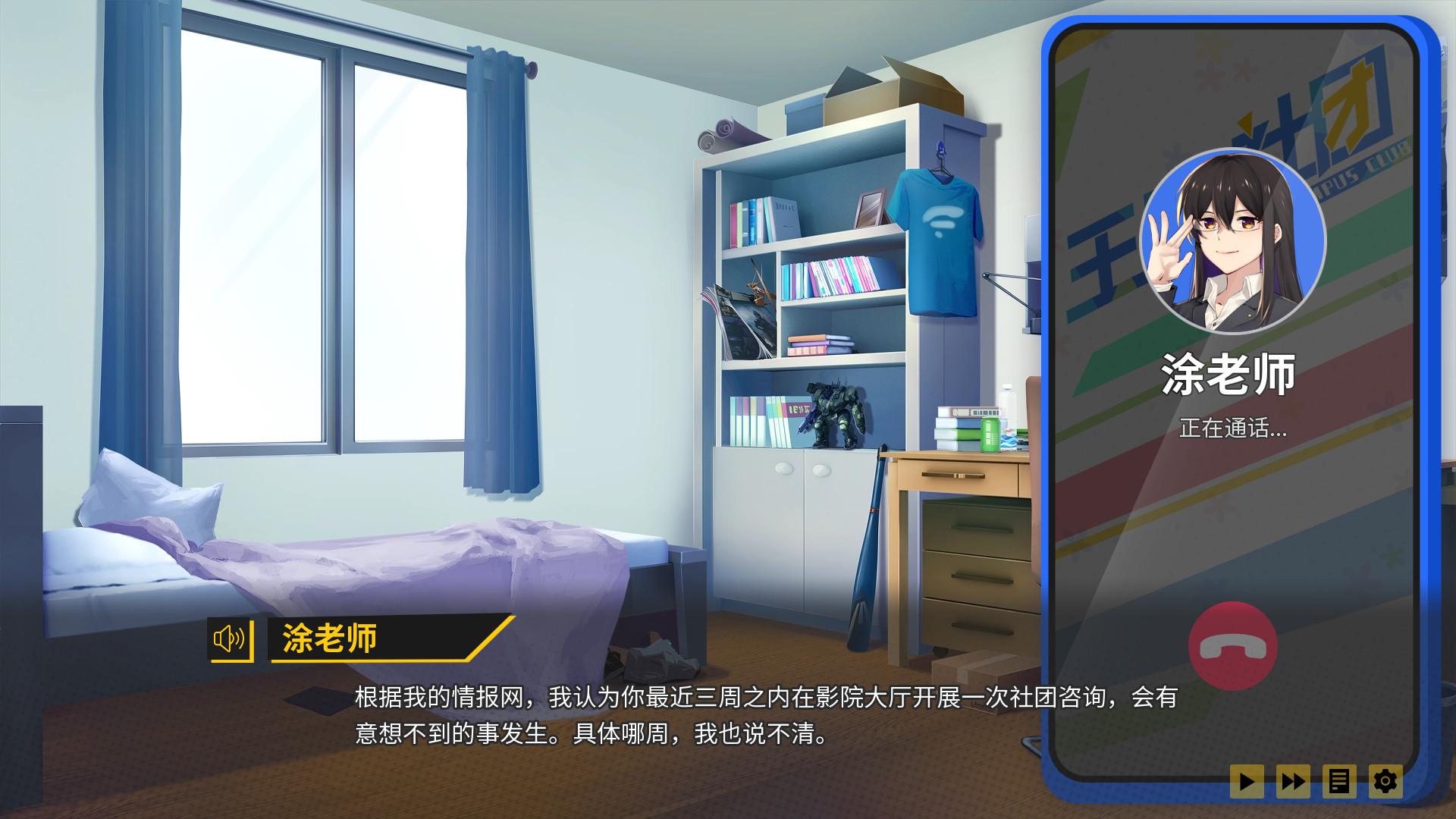 王牌社团(V20210502+中文语音+攻略)插图19