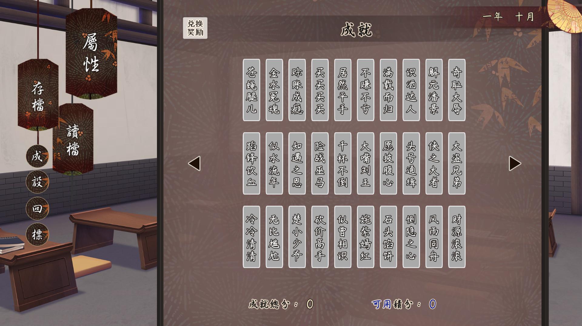 风信楼(EA正式版-V20210429-热修复-秦嫫儿攻略线)插图19