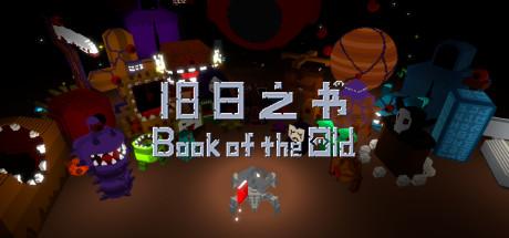 旧日之书(V20210501-房间机制及游戏性)插图1