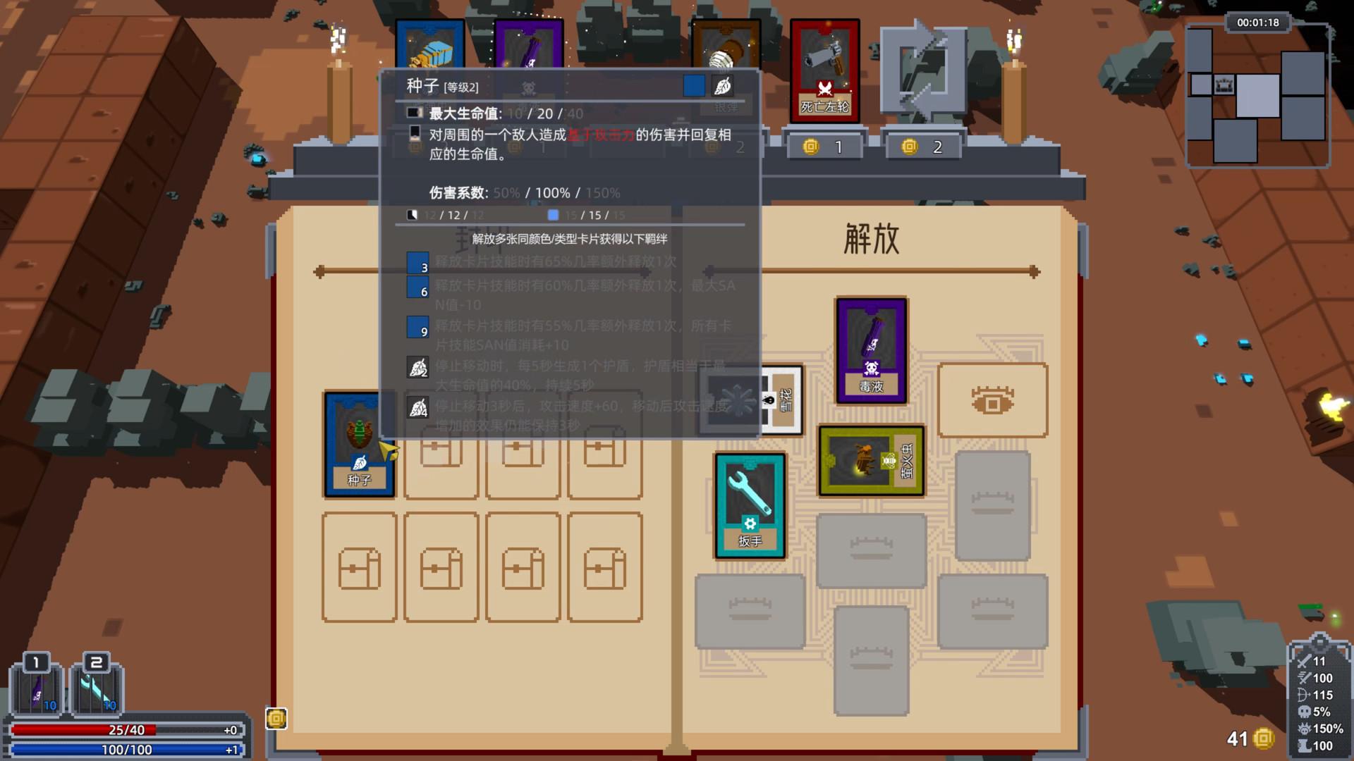 旧日之书(V20210501-房间机制及游戏性)插图11