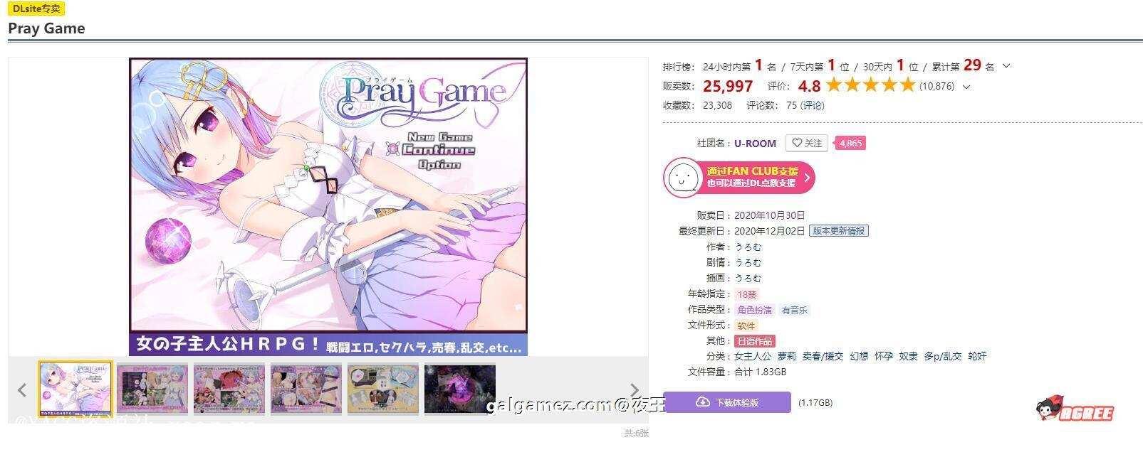 【超爆热RPG/汉化/动态】魔法少女之祈祷游戏!Pray Game v2.11 中文版 + 全开档插图1