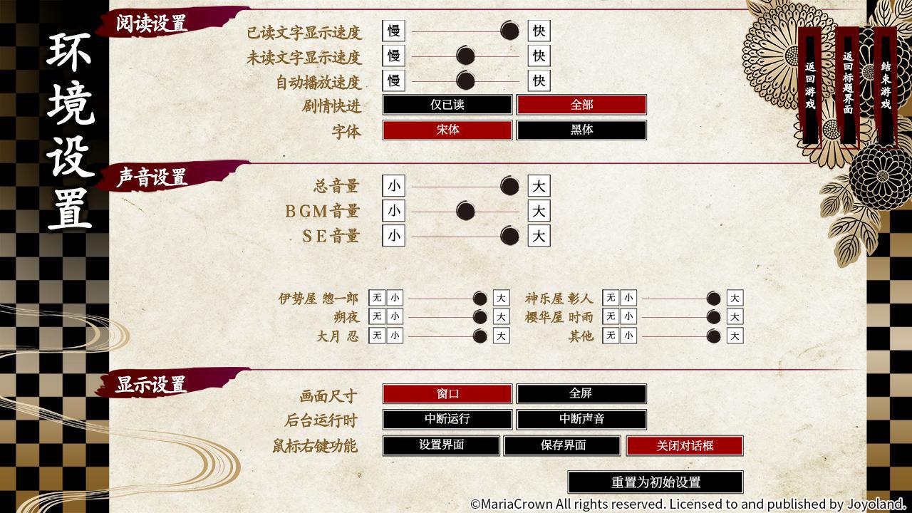 吉原彼岸花(V1.0 rev1336)插图6