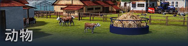农场经理2021/Farm Manager 2021(v1.0.20210506.340)插图3