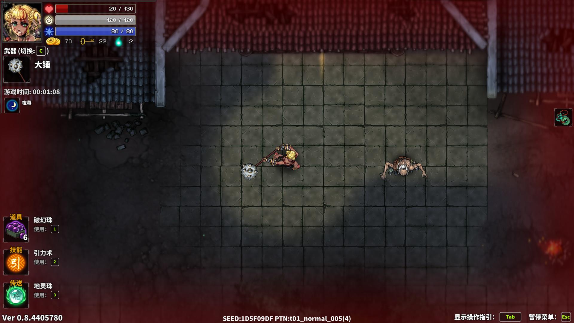 斩妖 Raksas(V1.0.2-正式版)插图5