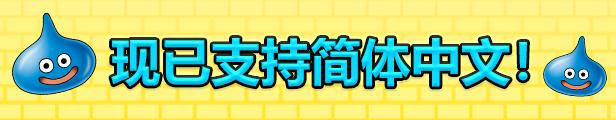勇者斗恶龙:创世小玩家2/Dragon Quest:BUILDERS 2(v1.7.3a插图1