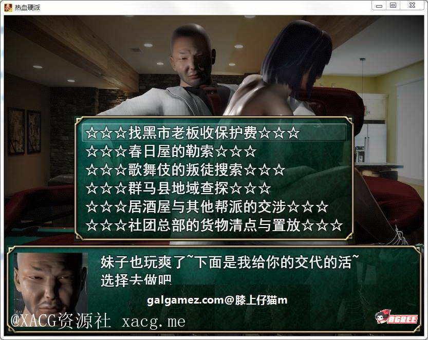 【国产RPG/中文/动态CG】热血硬派!G18.1 中文超级作弊版【PC+安卓】插图9
