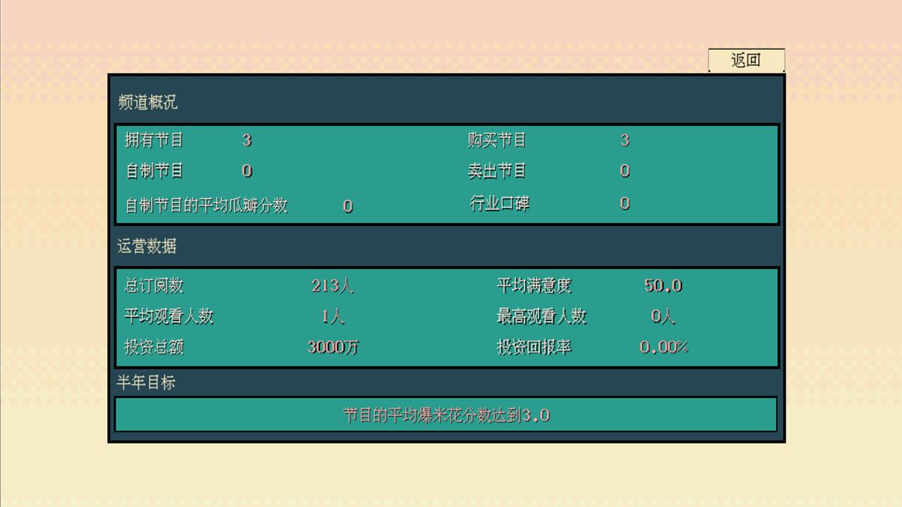 糊剧101(v1.0.0-正式版)插图1