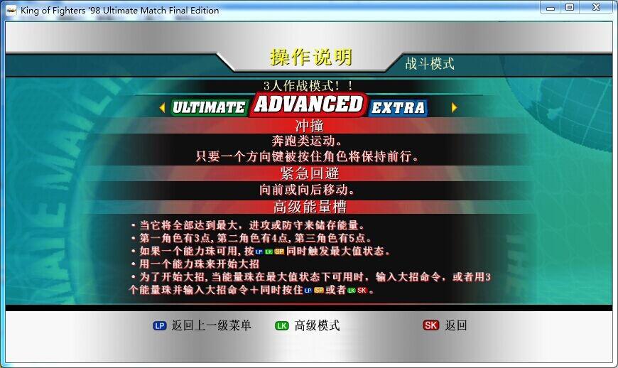 拳皇98:终极对决/The King of Fighters 98: Ultimate Match插图6
