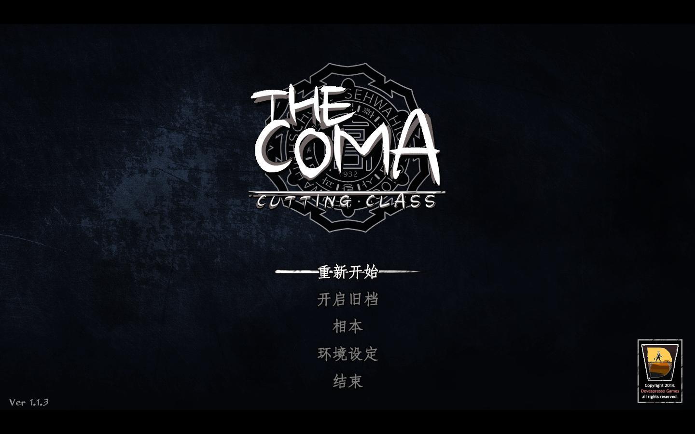 昏迷:重制版/The Coma(更新v2.1.5)插图