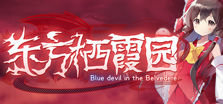 东方栖霞园/Blue devil in the Belvedere(V1.10)插图