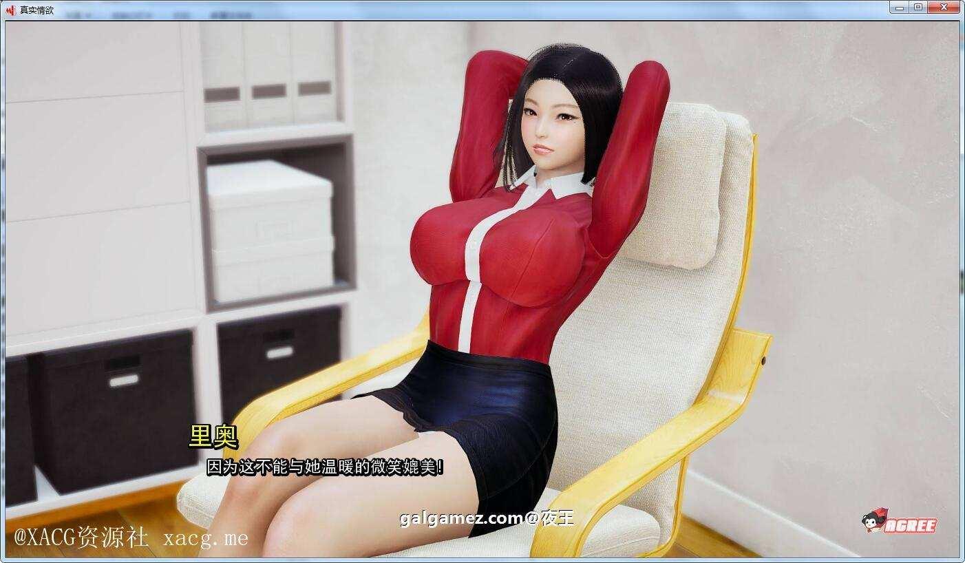 真实情欲 Ch1 Ep4 Full 精翻汉化版 精翻汉化版PC+安卓插图3