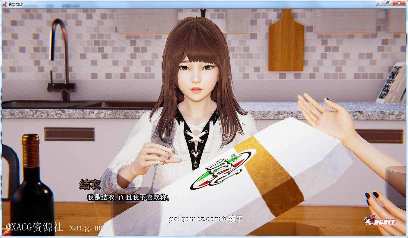 真实情欲 Ch1 Ep4 Full 精翻汉化版 精翻汉化版PC+安卓插图4