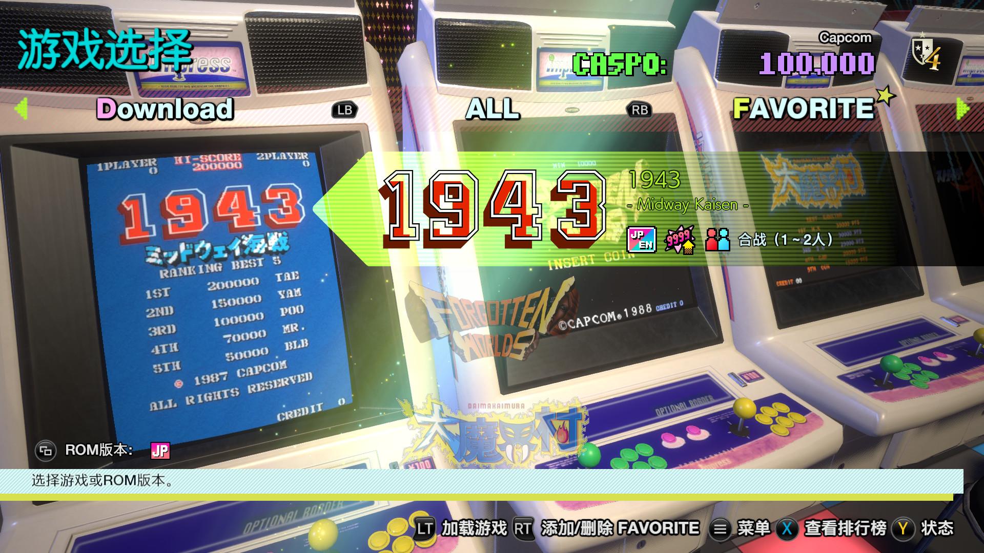 卡普空街机名作合集豪华全DLC收藏版/Capcom Arcade Stadium插图4