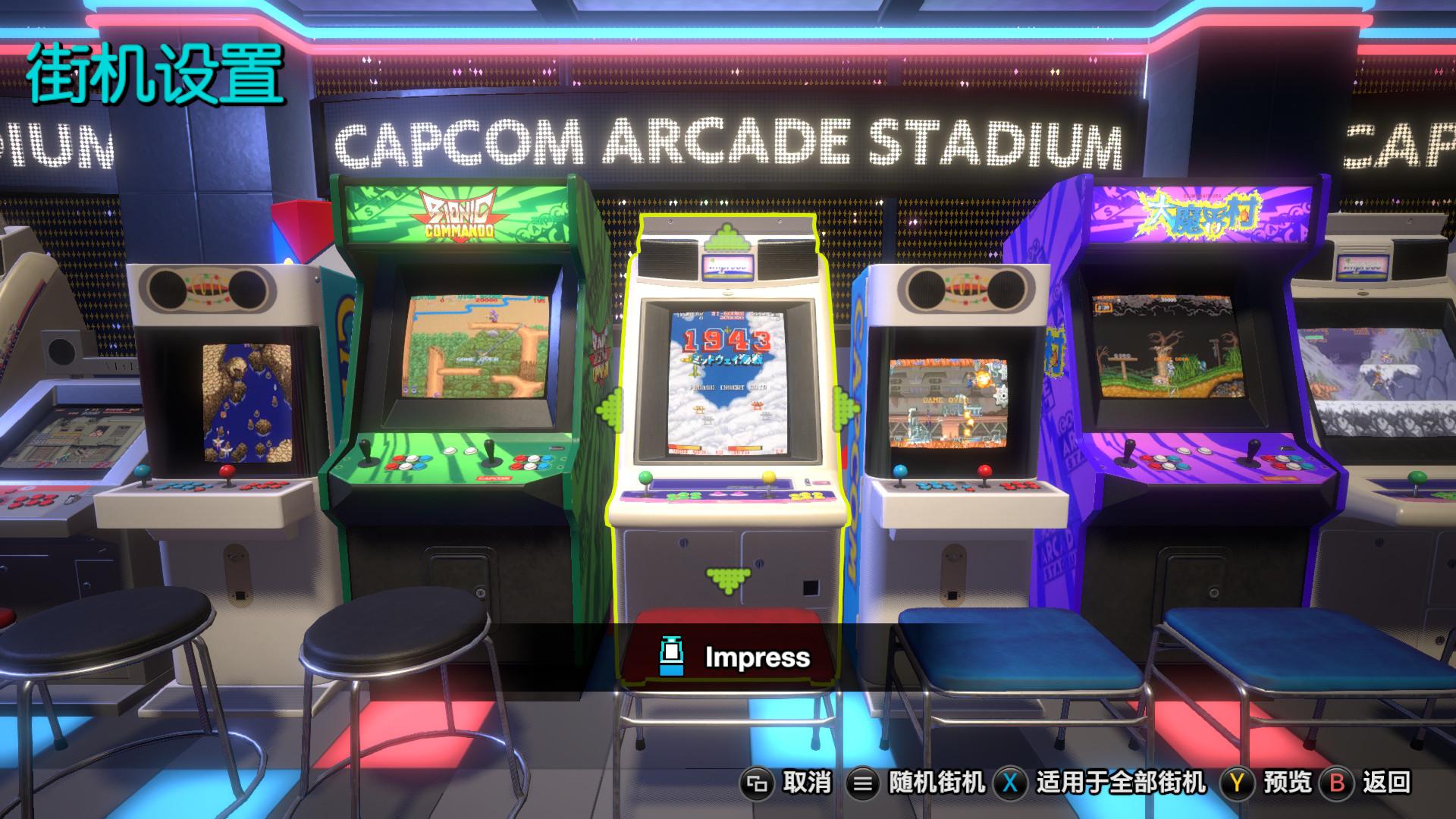 卡普空街机名作合集豪华全DLC收藏版/Capcom Arcade Stadium插图7