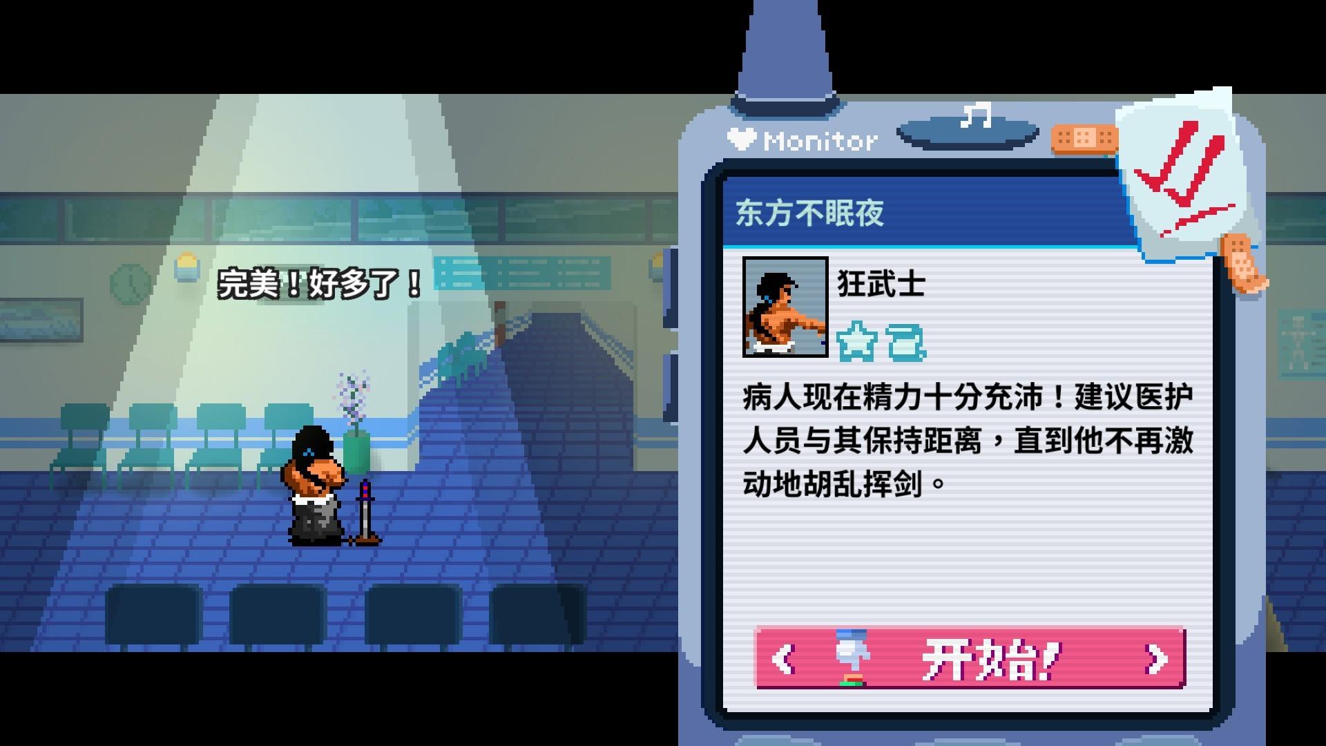 节奏医生/Rhythm Doctor(V.10.0(r15)中文语音)插图3