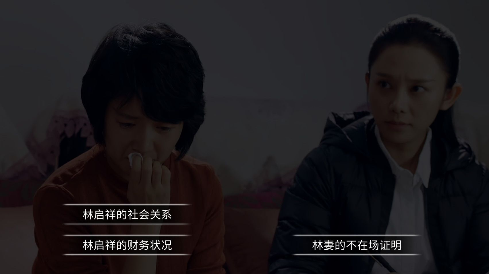 审判者(高清重制全章节版)插图4