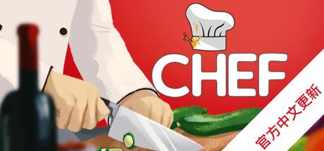 大厨:东亚菜肴/CHEF(V1.05+全DLC)插图1