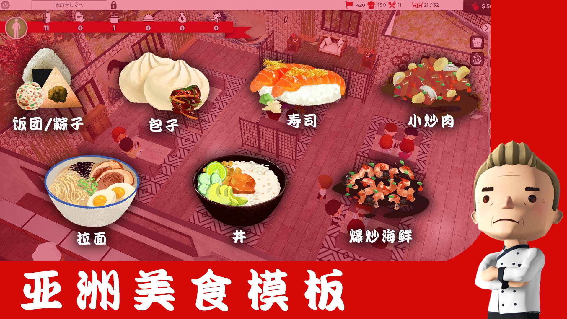 大厨:东亚菜肴/CHEF(V1.05+全DLC)插图3