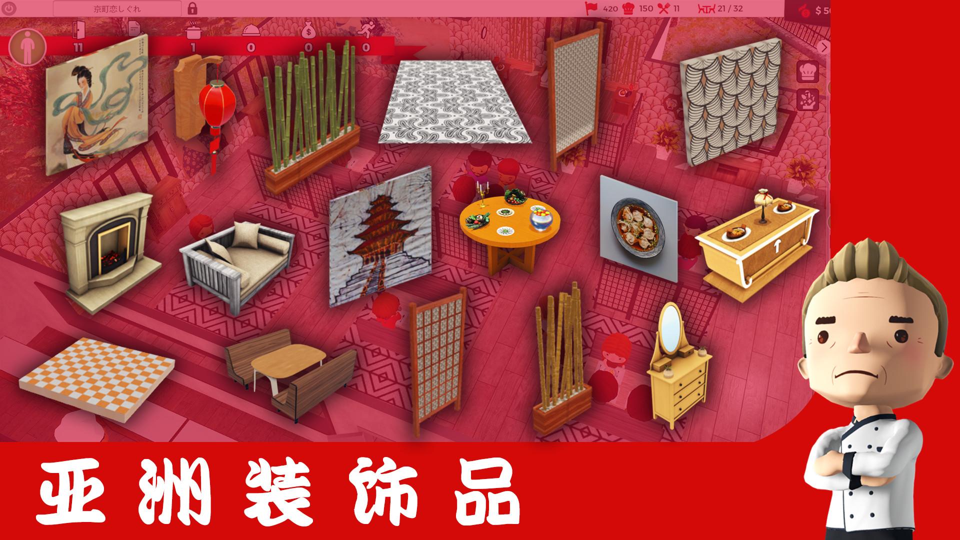 大厨:东亚菜肴/CHEF(V1.05+全DLC)插图7