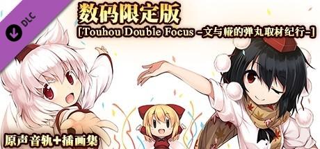 文与椛的弹丸取材纪行/Touhou Double Focus(全DLC高级限定特典版-更新修复-原声音轨+插画集)插图1