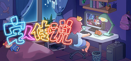 宅人传说(v1.0)插图
