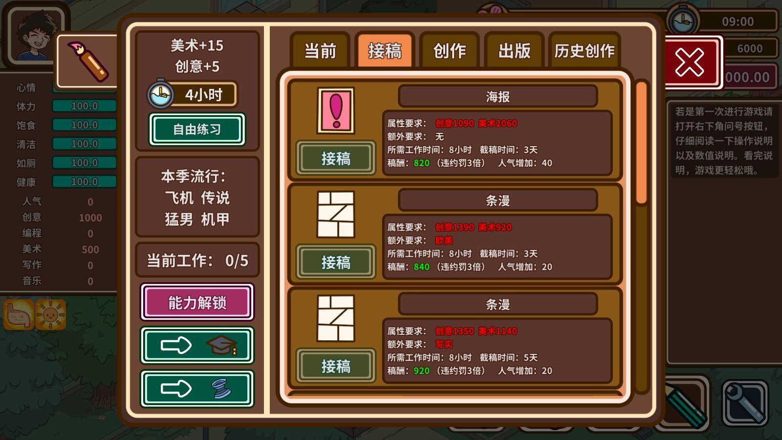 宅人传说(v1.0)插图5