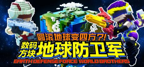 圆滚地球变四方-数码方块地球防卫军(全DLC豪华版+中文语音)插图