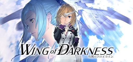 铁翼少女/Wing of darkness(V1.021)插图