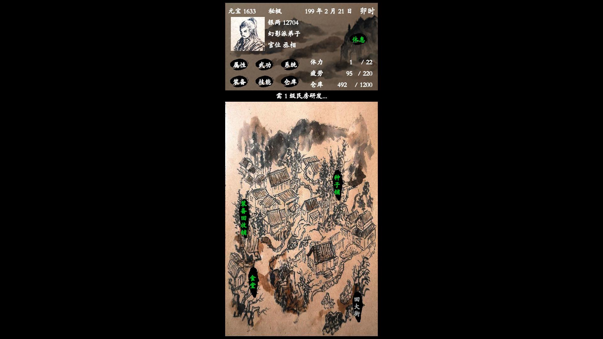 浪迹三国(V1.0.0)插图2