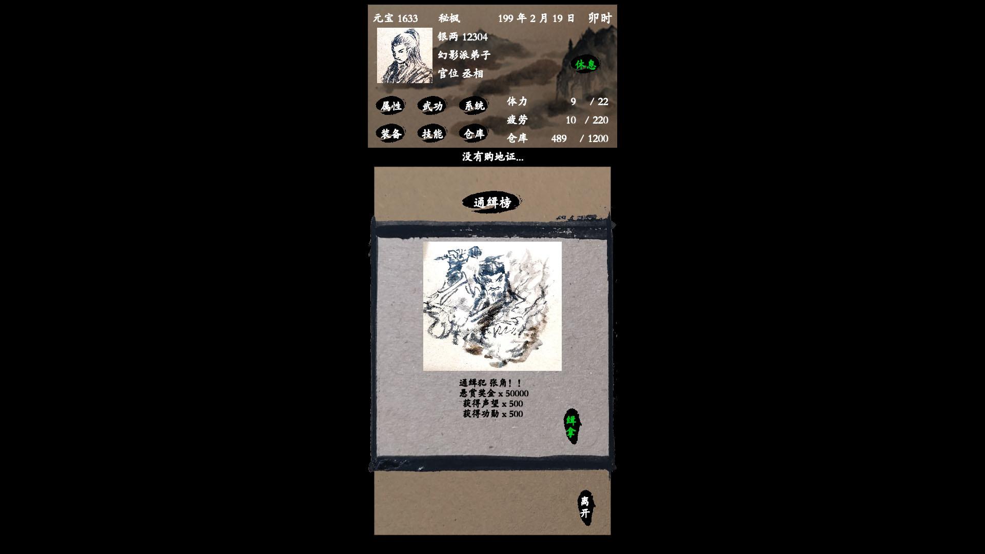 浪迹三国(V1.0.0)插图4